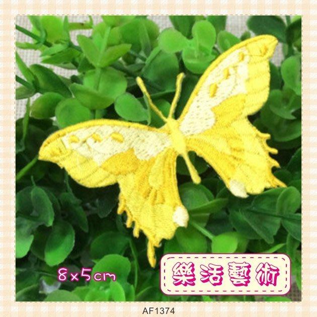 樂活藝術「燙貼布」 ~ 黃色系蝴蝶 刺繡布貼 熨燙貼 貼花 DIY《有背膠》【現貨】【AF1374】