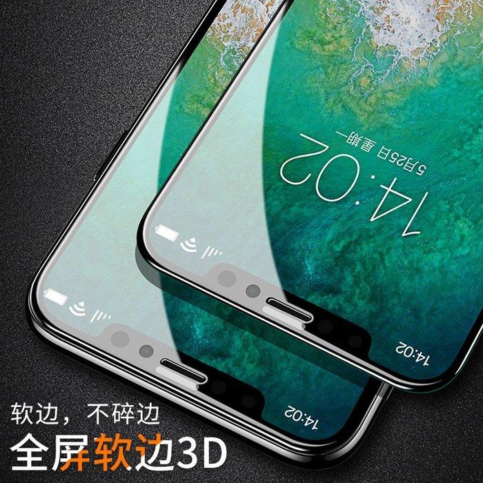 洛克小店蘋果x鋼化膜iphone8plus手機膜7plus全屏膜軟邊玻璃貼膜