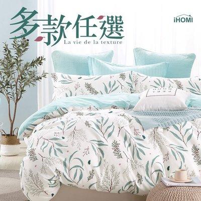 【iHOMI】韓系文青 加大床包涼被組-多款任選 台灣製