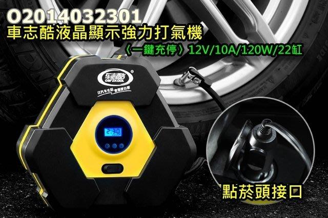 〈淘趣購〉車志酷液晶顯示強力打氣機〈一鍵充停〉12V/10A/120W/22缸 汽車打氣機輪胎充氣機大力士充氣泵充氣機