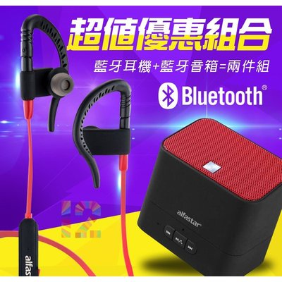 【12號】超猛雙藍牙免持套組 藍芽喇叭 藍牙耳機 家用 運動 享受音樂不間斷 藍牙喇叭 防水耳機 限量 耳掛式