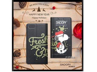 《SNOOPY史努比》ASUS ZenFone 5Z / ZS620KL Z01RD 彩繪側掀式 保護套 皮套 手機套