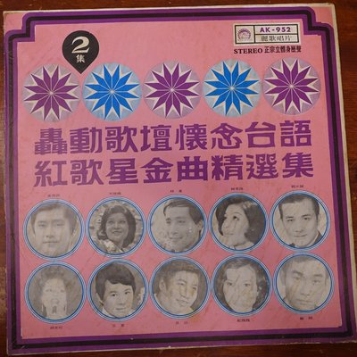 【柯南唱片】轟動歌壇懷念台語紅歌星金曲精選集(2) >>LP