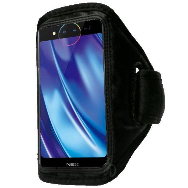 vivo NEX 雙螢幕 6.39吋c 路跑 簡約風 運動臂套 運動臂帶 運動臂套 運動手機保護套
