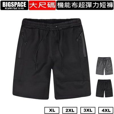 【加大空間】機能布超彈力運動大尺碼短褲XL~4XL XXXXL 大尺碼短褲 加大BIGSPACE【917064】
