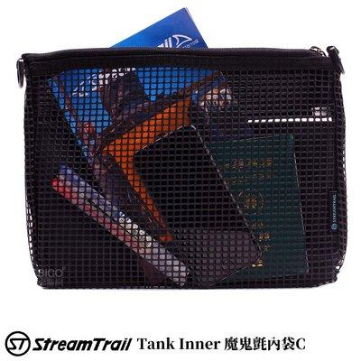 【2020新款】Stream Trail Tank Inner 魔鬼氈內袋C 分類袋 收納袋 夾層袋 錢包袋