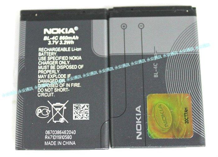 【永安】NOKIA BL-4C 手機原廠電池 1325 1661 2650 6100 6260 6170 7200