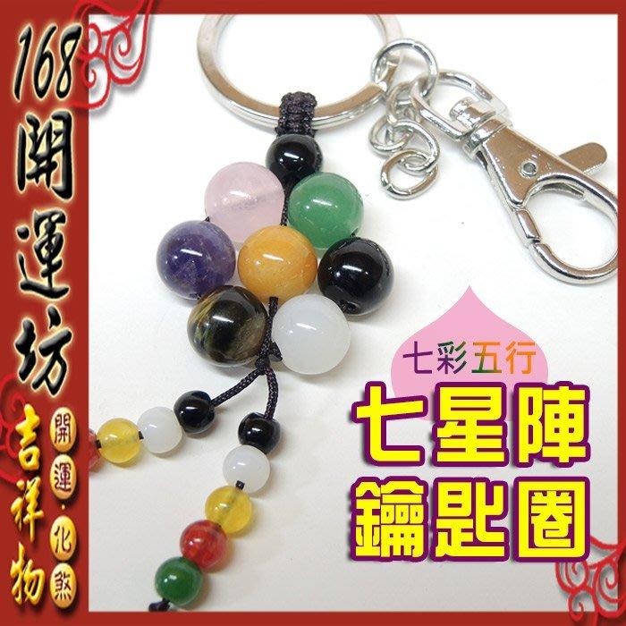 【168開運坊】【粉晶/綠東陵/紫水晶/虎眼/黑曜/黃玉/白玉髓~七星陣鑰匙圈】