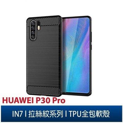 IN7拉絲紋系列 HUAWEI P30 Pro (6.47吋) 碳纖維硅膠保護殼 TPU軟殼 防摔抗震
