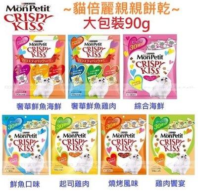 {艾米兔} MonPetit貓倍麗CRISPY KISS親親餅乾大包裝90g / 8款風味
