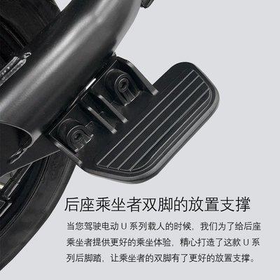 白雪兒專用于小牛電動車U1/US/U+/U1b/U1c后腳踏擱腳改裝配件后腳踩板