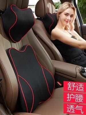 駕駛座椅腰靠四季通用汽車腰墊靠墊汽車護腰記憶棉腰靠頸椎枕套裝    全館免運