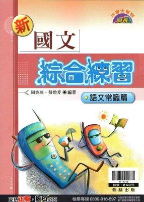 【JC書局】翰林 國中  贏家 國文 綜合練習 語文常識 (新版)