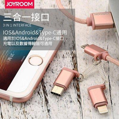 1M JOYROOM S-M321 分體3合1傳輸充電數據線 Lightning + Micro + Type-C 充電