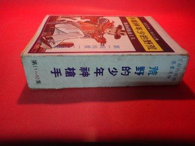 【愛悅二手書坊 O-08】荒野少年神槍手 (1-5) 川崎昇非常早期的漫畫作品 太上出版社