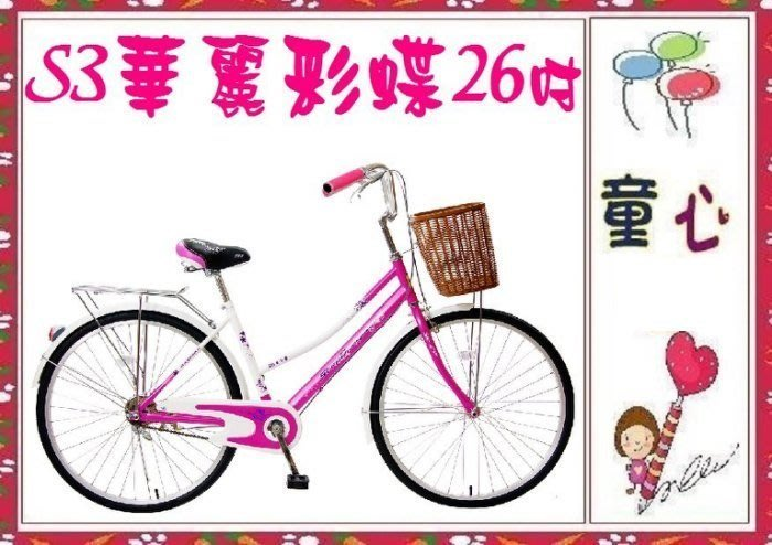 【StepDragonp】S3 26吋 華麗彩蝶 單速淑女車◎童心玩具1館◎