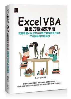 9789864342839 【3dWoo大學繁體博碩】Excel VBA巨集的職場效率術:無痛學習VBA程式