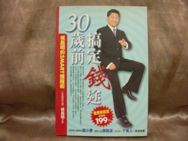 【珍寶二手書齋FA20】《30歲前搞定錢途》ISBN:9867892410│商周出版│侯昌明A37