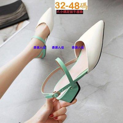 ☆╮弄裏人佳 大尺碼女鞋店~32-48 韓版 歐美風 一字帶 性感尖頭 粗跟 涼鞋 單鞋 仙女鞋 WH6-6 二色