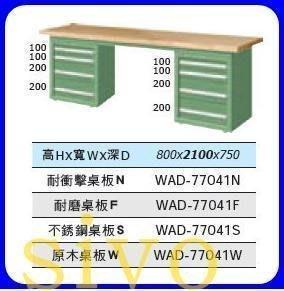 ☆SIVO電子商城☆天鋼TANKO WAD-77041W 重量型工作桌 單櫃 荷重2000kg 另有多種規格 歡迎詢價