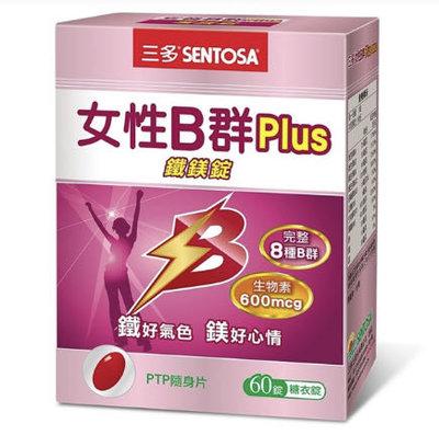 [保證公司貨]三多女性B群Plus鐵鎂錠 (60錠/盒)鐵好氣色、鎂好心情。