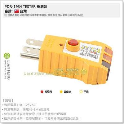 【工具屋】PDR-1934 TESTER 檢測器 相位測試器 附漏電流檢測 110~125V AC 判斷插座接線狀況