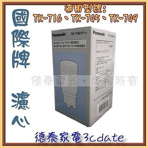 【德泰電器】Panasonic淨水器濾心【TK71601P/TK-71601P】(單支入)
