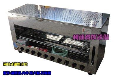 《利通餐飲設備》台灣製造 十管上火式烤箱 10管烤肉爐 紅外線烤箱