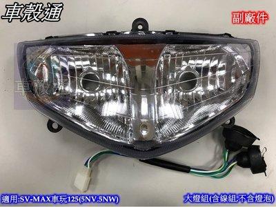 [車殼通]適用:SV-MAX車玩125(5NW,5NV) 透明,大燈組$600,(含線組,不含燈泡)副廠件
