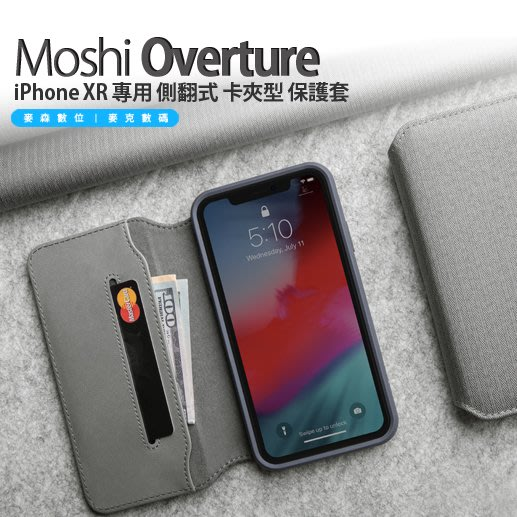 Moshi Overture iPhone XR 專用 側翻式 卡夾型 保護套  現貨 含稅