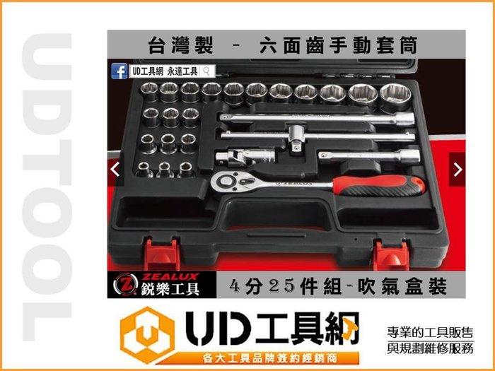 @UD工具網@ 台灣製 銳樂工具 4分25件組 專利六面齒 手動套筒 吹氣盒裝 套筒組 套筒配件組 棘輪扳手 延長接桿
