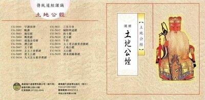 妙蓮華 CG-5617 傳統道教課誦-土地公經 CD