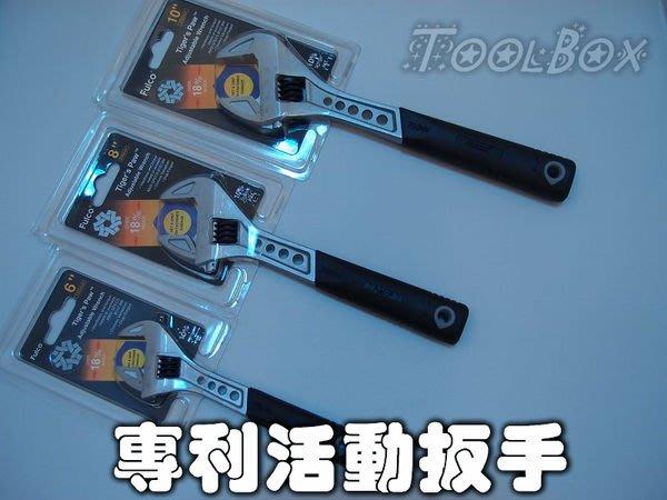 【ToolBox】Fulco~4〞~15〞(☆專利握把☆開口扳手/輕量化大開口板手/板桿