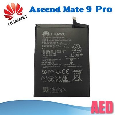 ⏪ AED ⏩ HUAWEI 華為 Ascend Mate 9 Pro Long Island 電池 全新品 手機電池