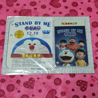 STAND BY ME-朋友版ICASH2.0-190504