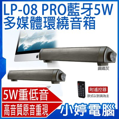 【小婷電腦*喇叭】全新 附遙控器 LP-08 PRO藍牙5W多媒體音箱 LED指示燈 5W重低音喇叭雙輸出 立體環繞