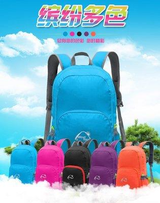 【露西小舖】Wind Tour防潑水環保輕量25L旅行背包雙肩可折疊包健走包後背包旅行袋休閒背包登山背包WT051017