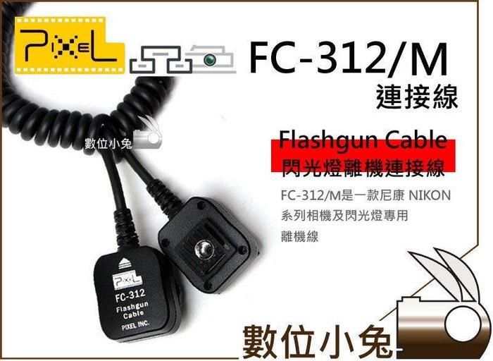 數位小兔【Pixel FC-312/M 閃燈 連接線】閃光燈 同步線 同步 離機 熱靴 離機閃 Nikon SB910