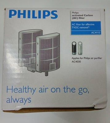 《SUPER 購》飛利浦車用除菌空氣清淨機(AC4030專用) 活性碳過濾網 AC4113+抗病毒芯盒 AC4178