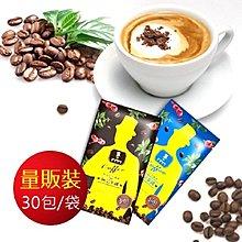 【喬瑟芬的秘密】富強森 強森先生極品拿鐵二合一/三合一 即溶咖啡 量販包30入(袋) 優惠特賣