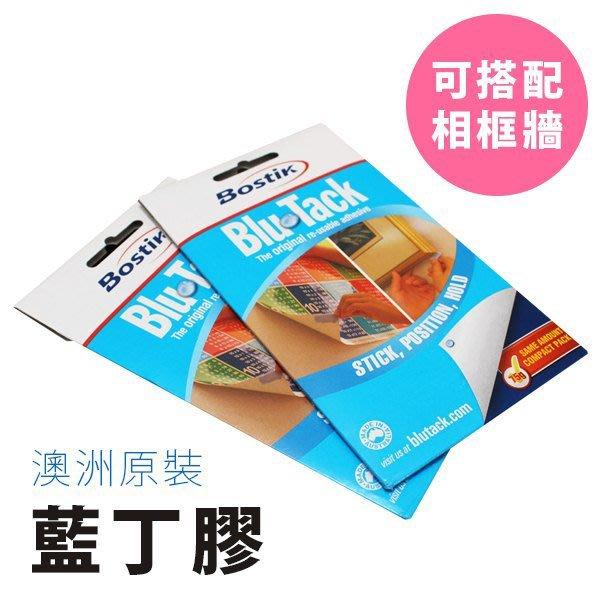 BO雜貨【SK1864】BLU TACK藍丁膠 多用途黏土 重複使用 取代鐵釘 搭配相框牆
