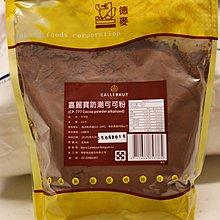 比利時 嘉麗寶 callebaut chocolate 100%防潮可可粉 1公斤裝