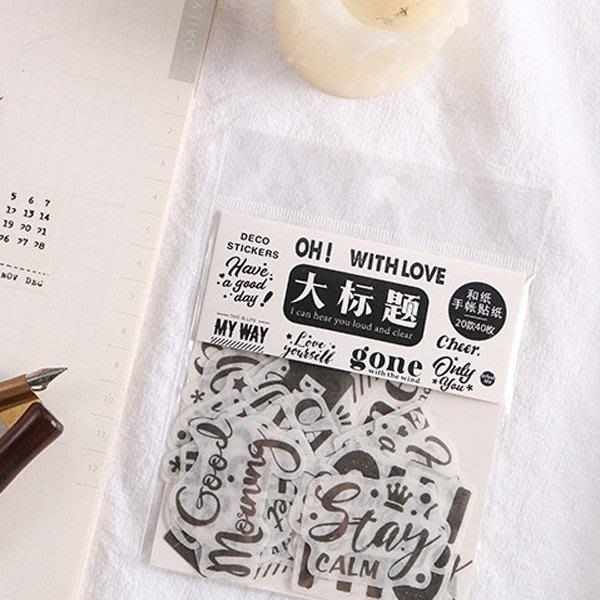 黑白系列和紙貼紙包(40枚)【JC3613】《Jami Honey》