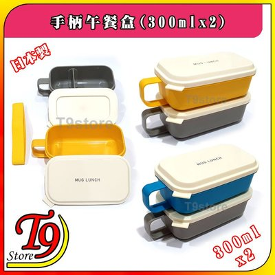 【T9store】日本製 Lunch Chime 手柄午餐盒 便當盒 (300mlx2)