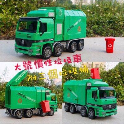 大號 垃圾車 手搖款環衛車 玩具車 慣性工程車 清潔車 兒童玩具 玩具車(可面交)