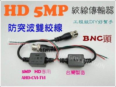 絞線傳輸器   BNC頭   防突波保護 監視器專用 5MP 4MP 1080P AHD TVI CVI