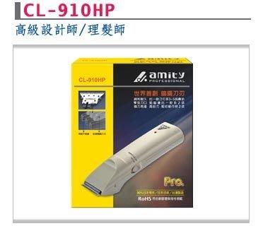 amity 雅娜蒂 CL-910HP 電剪 理髮 鎢鋼刀刃 90%日本零件 日本技術 台灣製造【金多利美妝】