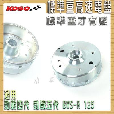 KOSO 標準重高速電盤 標準重 電盤 高速電盤 標準重電盤 適用 四代戰 五代戰 BWSR 勁戰四代 勁戰五代
