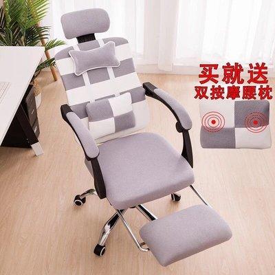 電腦椅家用現代簡約網布椅子懶人靠背辦公室休閒升降轉椅老闆座椅