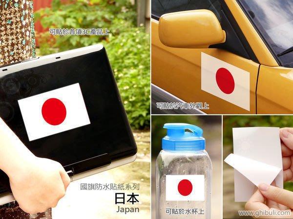 【國旗貼紙專賣店】日本國旗長形行李箱貼紙/抗UV防水/各國、多尺寸都有賣